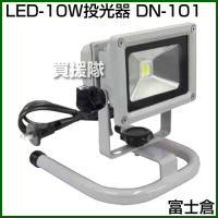 富士倉 LED-10W投光器 DN-101
