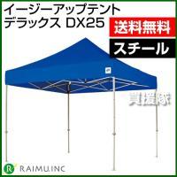 来夢 イージーアップ・テント DX25|truetools