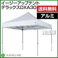 来夢 イージーアップ・テント DXA30|truetools