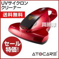 アトケア UVサイクロンクリーナー EP7UP|truetools