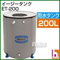 納期について:通常1〜3日で発送予定(土日祝除く)  【送料無料 激安】200Lの雨水タンクがこの価...