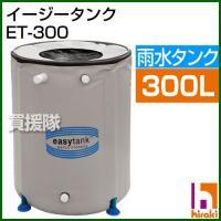 納期について:通常1〜3日で発送予定(土日祝除く)  【送料無料】激安! 300Lの雨水タンクがこの...