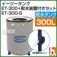 【送料無料】激安!300Lの雨水タンクがこの価格!欧米で大人気の商品が日本初上陸!雨水取水装置付き ...