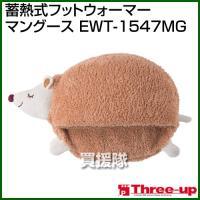 スリーアップ 蓄熱式 フットウォーマー ぬくぬく マングース EWT-1547MG|truetools