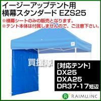 来夢 イージーアップ・テント用 横幕スタンダード EZS25|truetools