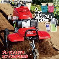 買援隊オリジナル商品保証対象商品。詳細はPCページをご覧ください。  耕運機 ホンダ Honda サ...