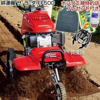 サラダFF500 ニューM型ヒッチセット 耕運機 ホンダ|truetools