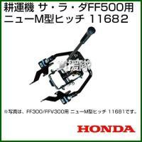 サラダFF500 ニューM型ヒッチセット 耕運機 ホンダ|truetools|04
