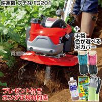 買援隊オリジナル商品保証対象商品。詳細はPCページをご覧ください。  耕運機 ホンダ Honda 小...