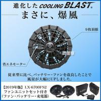 空調 作業 服 充電機器・ファン セット 長袖ワークブルゾン LX-6700W リンクサス COOLING BLAST truetools 03