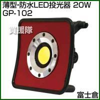 富士倉 薄型・防水LED投光器 20W GP-102