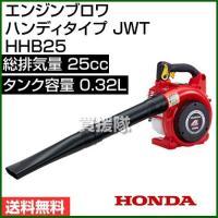 ホンダ エンジンブロワ ハンディタイプ JWT HHB25 25cc truetools 02