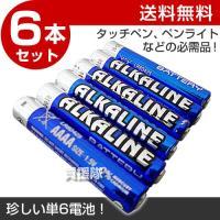 納期について:通常1〜3日で発送予定(土日祝除く) ■仕様品名:アルカリ乾電池 単6形 6本入 JA...