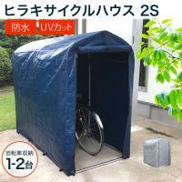 自転車 置き場 サイクルハウス 2S ヒラキ|truetools