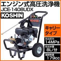 工進 エンジン式高圧洗浄機 JCE-1408UDX|truetools