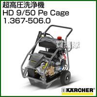 納期について:メーカー直送品(代引き不可)  ■仕様 品名:超高圧洗浄機 機種名:HD 9/50 P...