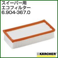納期について:メーカー直送品(代引き不可)  ■仕様 品名:エコフィルター メーカー:Karcher...