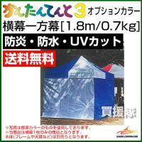 かんたんてんと3用 オプションカラー 横幕 一方幕 1.8m/0.7kg|truetools