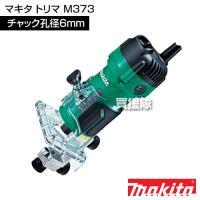 納期について:受注生産となります  ■仕様 メーカー:マキタ 品名:トリマ 品番:M373 JANコ...