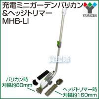 充電ミニガーデンバリカン and ヘッジトリマー MHB-LI|truetools