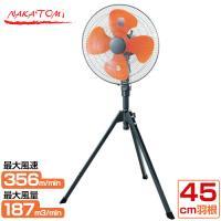 【ナカトミ 工場扇 45cm 業務用 扇風機 大型扇風機 首振り約90° 首折れ4段階 OPF-45...