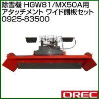 納期について:受注生産となります  ■仕様 メーカー:オーレック 品名:除雪機 HGW81/MX50...