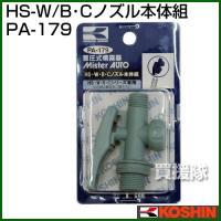 工進 蓄圧式噴霧器 HS-W・B・Cシリーズ 用補修パーツ HS-W・B・Cノズル本体組 PA-179