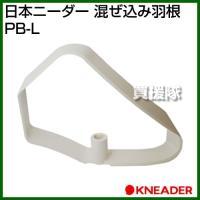 日本ニーダー 混ぜ込み羽根 PB-L PK2020専用|truetools