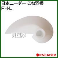 日本ニーダー こね羽根 PH-L PK2020専用 truetools