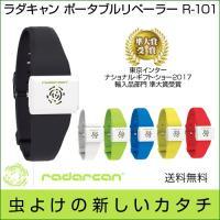 RADARCAN ラダキャン 敏感肌用 虫よけ ポータブル リペーラー R-101 各色|truetools