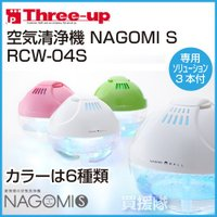 空気洗浄機 NAGOMI S RCW-04S /ソリューション付き|truetools