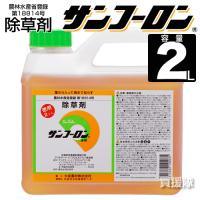 除草剤 サンフーロン 2L