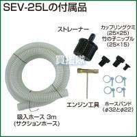 工進 エンジンポンプ 2サイクル 25mm SEV-25L KOSHIN truetools 02