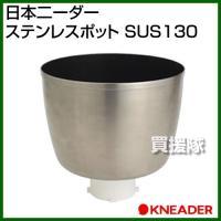 日本ニーダー ステンレスポット SUS130|truetools