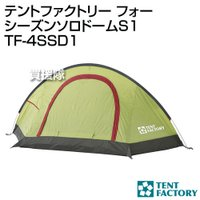 テントファクトリー フォーシーズンソロドームS1 TF-4SSD1|truetools
