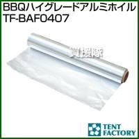 テントファクトリー BBQハイグレードアルミホイル 幅30cm×長7m×厚約0.04mm TF-BAF0407|truetools