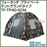 テントファクトリー フォータッチ プライベートテントグランドタイプ TF-TP4G-SCM [カラー:カモフラージュ]|truetools