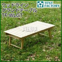 テントファクトリー ウッドライングランドテーブル NA TF-WLGT-NA カラー:ナチュラル|truetools