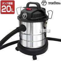 TrueTools 業務用掃除機 乾湿両用 強力 集じん機 TRTO-CL20L