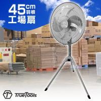 工場扇 業務用扇風機 45cm 三脚型 TRTO-K450S TrueTools 工場扇風機 工場用扇風機 首振り 大型 truetools 02