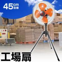 工場扇 業務用扇風機 45cm 三脚型 TRTO-K450S TrueTools 工場扇風機 工場用扇風機 首振り 大型 truetools 03