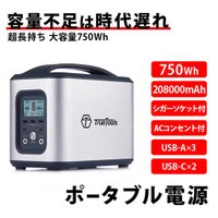 ポータブル電源 大容量 正弦波 208000mAh 750W TRTO-PB750 TrueTools|truetools|12