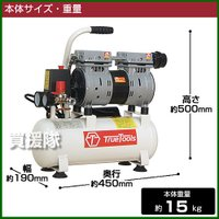 静音コンプレッサー 小型エアーコンプレッサー オイルレス 100V 静音 8L TRTO-SC8L TrueTools truetools 02