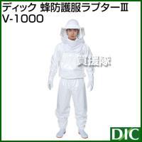 ディック 蜂の防護服 ラプターIII V-1000|truetools