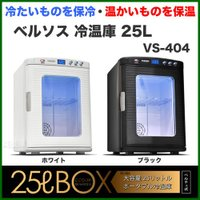 冷温庫 25L VS-404|truetools|04