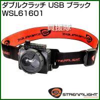 ストリームライト ダブルクラッチ USB ブラック WSL61601 [カラー:ブラック]