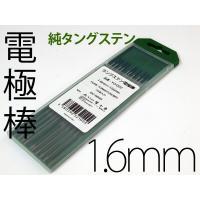 ■純タングステン電極棒1.6mm×長さ150mm   一般的に広く使われている、純タングステン電極棒...