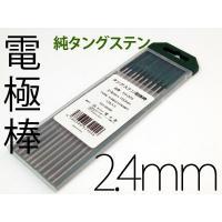 ■純タングステン電極棒2.4mm×長さ150mm   一般的に広く使われている、純タングステン電極棒...