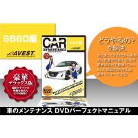 S660 メンテナンス DVD パーツ DIY 整備 マニュアル ETC オーディオ取付 パーツ脱着...