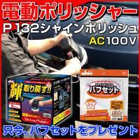品番:P-132 品名:シャインポリッシュ AC100V 付属品:ワックス掛け用バフ×2/仕上げ用バ...